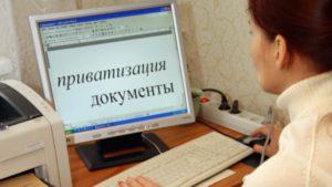 privatizaciya-dokumenty.jpg